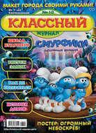 Классный журнал №10\/2017