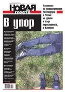 Новая Газета 31-2017