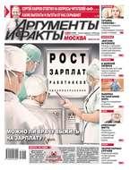 Аргументы и Факты Москва 13-2017