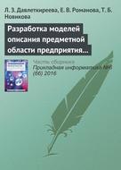 Разработка моделей описания предметной области предприятия в социальных и экономических системах