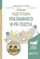Подготовка рекламного и pr-текста. Учебное пособие для вузов