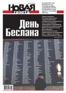 Новая Газета 39-3017