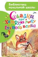Сказки про хитрую лису и глупого волка (сборник)
