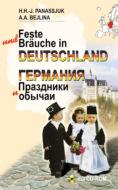 Германия. Праздники и обычаи