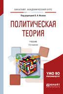 Политическая теория 3-е изд., испр. и доп. Учебник для академического бакалавриата
