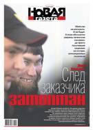 Новая Газета 65-2017