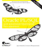 Oracle PL\/SQL для администраторов баз данных