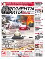 Аргументы и Факты Москва 28-2017