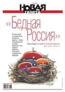Новая Газета 74-2017