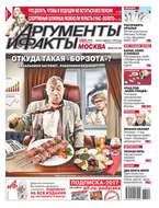 Аргументы и Факты Москва 29-2017