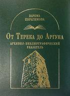 От Терека до Аргуна. Архивно-библиографический указатель