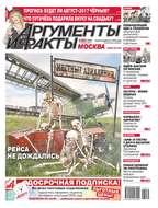 Аргументы и Факты Москва 31-2017
