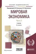 Мировая экономика в 2 ч. Часть 2 4-е изд., пер. и доп. Учебник для академического бакалавриата