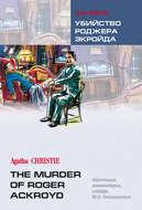Убийство Роджера Экройда. Книга для чтения на английском языке