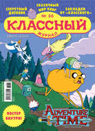 Классный журнал №30\/2017