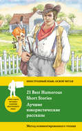 Лучшие юмористические рассказы \/ 21 Best Humorous Short Stories. Метод комментированного чтения
