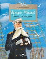Адмирал Макаров. «В море – значит дома!»