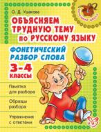 Объясняем трудную тему по русскому языку. Фонетический разбор слова. 3-4 классы