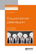 Социология девиации 2-е изд., испр. и доп. Монография
