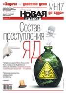 Новая Газета 115-2017