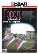 Новая Газета 121-2017