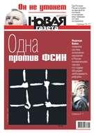 Новая Газета 134-2017