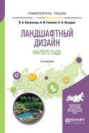 Ландшафтный дизайн малого сада 2-е изд., пер. и доп. Учебное пособие для академического бакалавриата