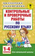 Контрольные и проверочные работы по русскому языку. 1-4 классы