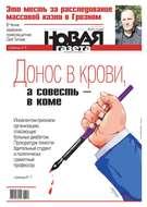 Новая Газета 02-2018