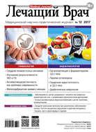 Журнал «Лечащий Врач» №12\/2017