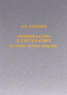 Номенклатура в систематике. История, теория, практика