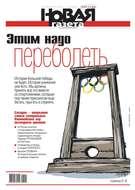 Новая Газета 14-2018