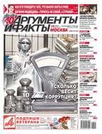 Аргументы и Факты Москва 07-2018