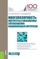 Многополярность: институты и механизмы согласования национальных интересов