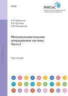 Многопользовательские операционные системы. Часть 1