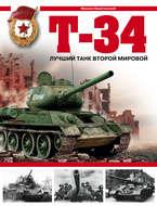 Т-34. Лучший танк Второй мировой