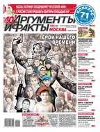Аргументы и Факты Москва 14-2018