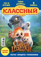 Классный журнал №07\/2018