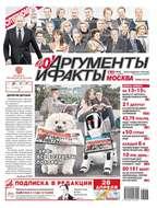 Аргументы и Факты Москва 17-2018