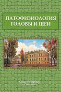 Патофизиология головы и шеи. Курс лекций