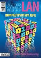 Журнал сетевых решений \/ LAN №02\/2018