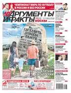 Аргументы и Факты Москва 28-2018