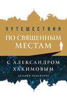 Путешествия по священным местам с Александром Хакимовым