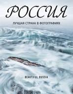 Россия. Лучшая страна в фотографиях