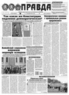 Правда 136-2016