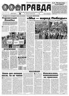 Правда 86-2016