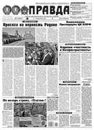 Правда 51-2016
