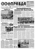 Правда 50-2016