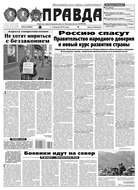 Правда 34-2016