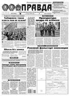 Правда 33-2016